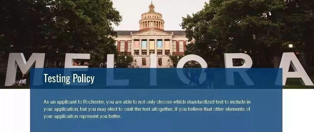 又一所官宣不要SAT/ACT成绩的美国名校!