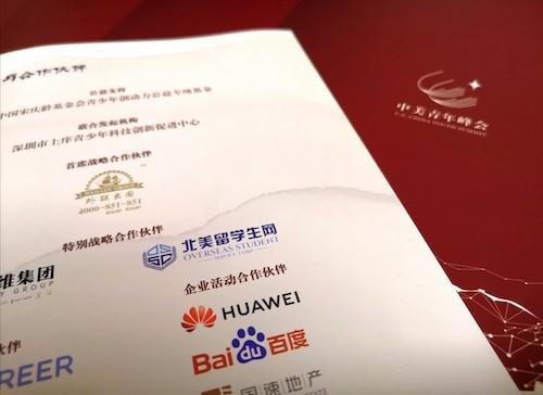 刚参加了个峰会,中国教育学会名誉会长北师大教授和腾讯集团副总裁都去了