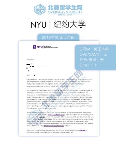 北美留学生网留学申请