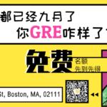 """活动   大型""""G""""友见面会 免费一个月GRE公开课"""