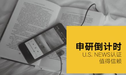 申研倒计时   U.S. NEWS认证的留学服务公司,你值得信赖!