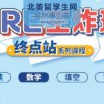 【GRE王炸班 数学专题】5天10节课,送你突破GRE数学168+