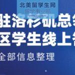 中国驻洛杉矶总领馆与领区学生线上答疑信息整理