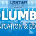 哥大放大镜   Communication & Education 硕士申请百科