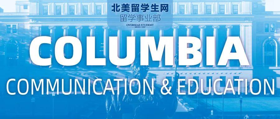 哥大放大镜 | Communication & Education 硕士申请百科
