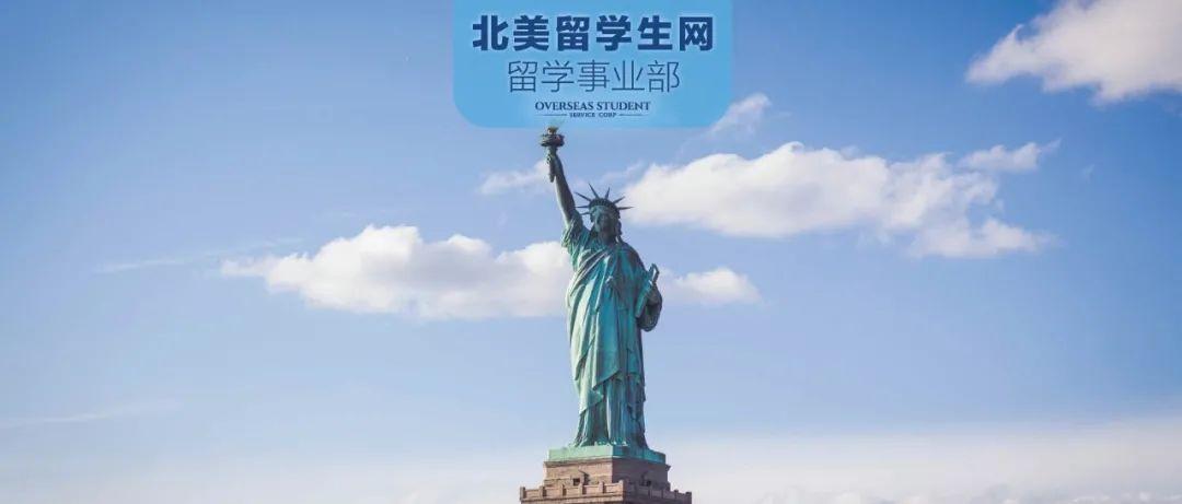 《2020年之后,我们是否有必要来美留学?》