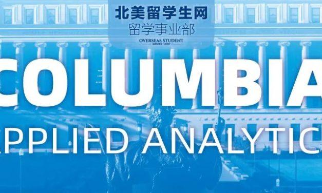 哥大放大镜   Applied Analytics 硕士申请百科