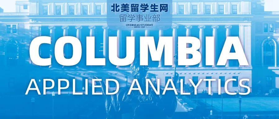 哥大放大镜 | Applied Analytics 硕士申请百科