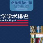 凭什么这些学校榜上有名?软科世界大学学术排名公布!