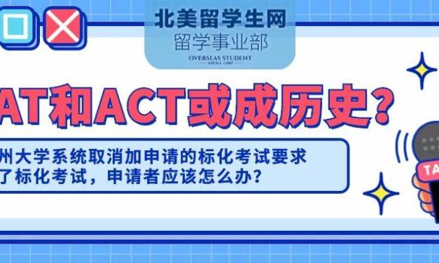 UC取消了SAT和ACT?留学新时代的录取规则是什么?